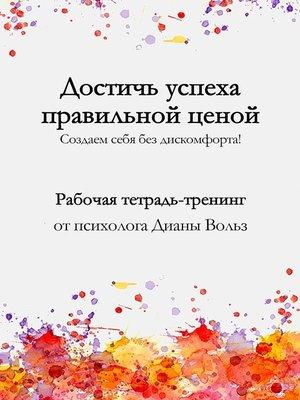 cover image of Достичь успеха правильной ценой!
