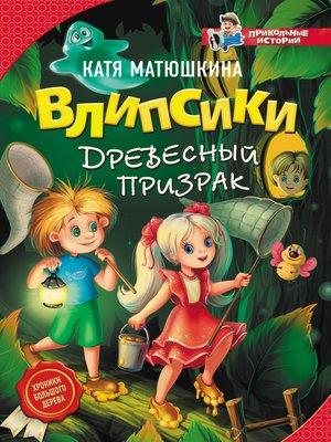 cover image of Влипсики. Древесный призрак