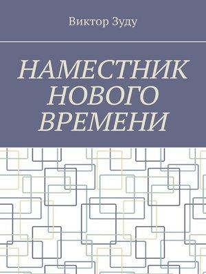 cover image of Наместник нового времени. Близкое будущее человечества