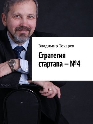 cover image of Стратегия стартапа – №4