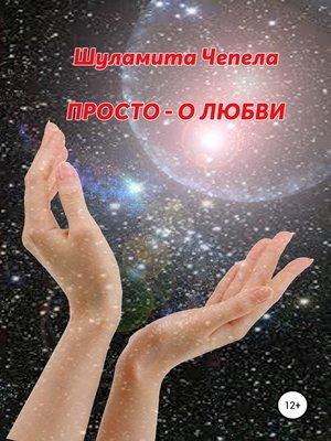 cover image of Просто – о любви