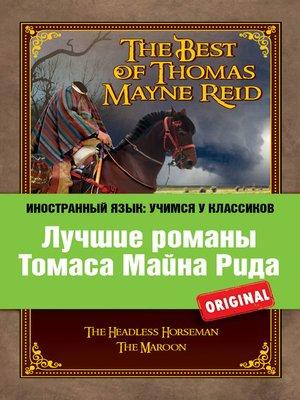 cover image of Лучшие романы Томаса Майна Рида / the Best of Thomas Mayne Reid