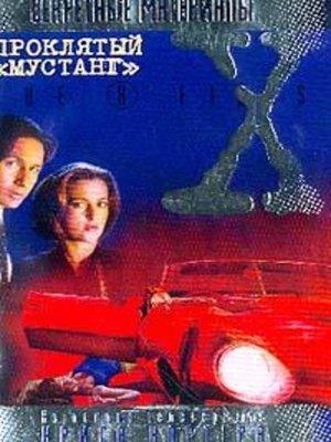 cover image of Проклятый мустанг