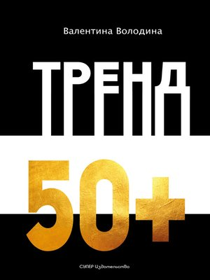 cover image of Тренд 50+