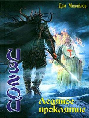 cover image of Ледяное проклятие
