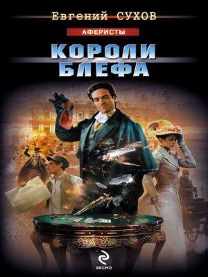 cover image of Короли блефа