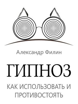 cover image of Гипноз. Как использовать и противостоять