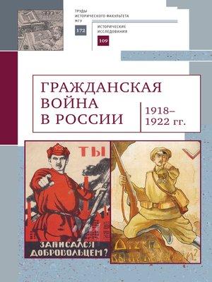 cover image of Гражданская война в России (1918–1922 гг.)