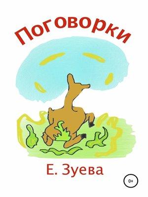 cover image of Поговорки
