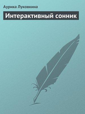 cover image of Интерактивный сонник