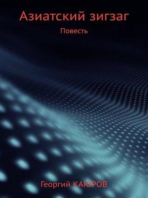 cover image of Азиатский зигзаг