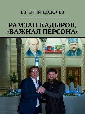 cover image of Рамзан Кадыров, «Важная персона»