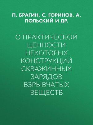 cover image of О практической ценности некоторых конструкций скважинных зарядов взрывчатых веществ