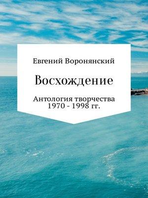 cover image of Восхождение. Сборник стихотворений