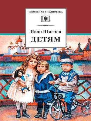 cover image of Детям (сборник)
