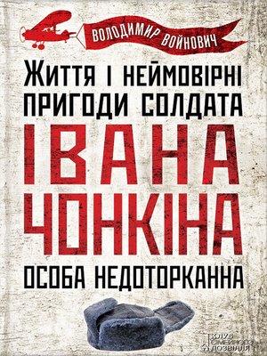 cover image of Життя і неймовірні пригоди солдата Івана Чонкіна. Особа недоторканна