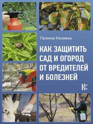 cover image of Как защитить сад и огород от вредителей и болезней