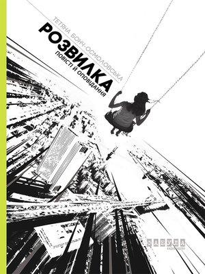 cover image of Розвилка