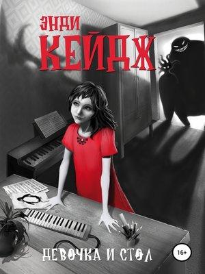 cover image of Девочка и стол