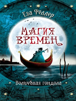 cover image of Волшебная гондола
