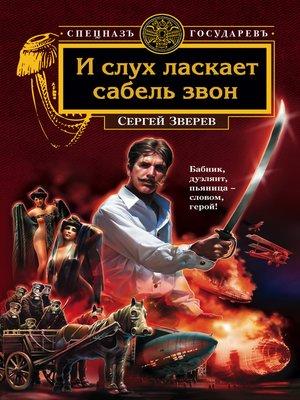 cover image of И слух ласкает сабель звон