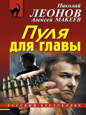 cover image of Пуля для главы