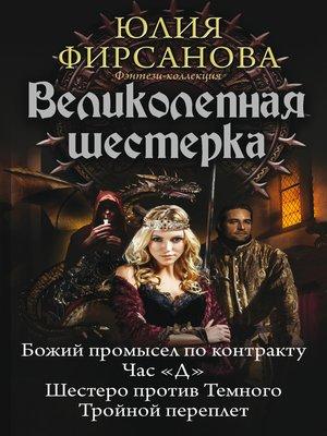 cover image of Великолепная шестерка