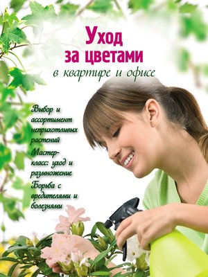 cover image of Уход за цветами в квартире и офисе