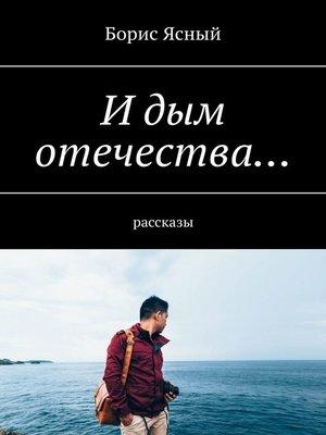 cover image of Идым отечества... Рассказы
