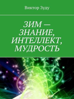 cover image of ЗИМ– знание, интеллект, мудрость