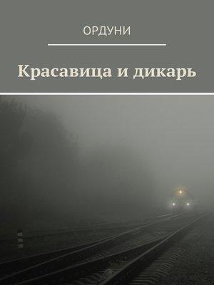 cover image of Красавица идикарь
