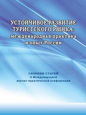 cover image of Устойчивое развитие туристского рынка