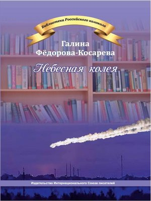 cover image of Небесная колея (сборник)