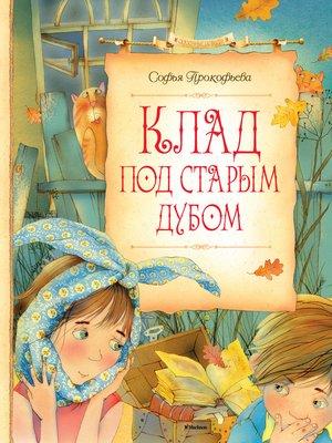 cover image of Клад под старым дубом (сборник)