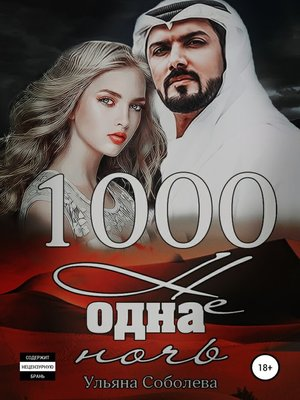 cover image of 1000 не одна ночь