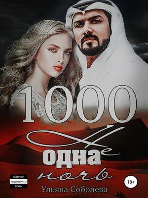 cover image of 1000 не одна ночь
