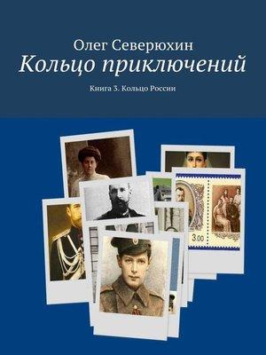 cover image of Кольцо приключений. Книга 3. Кольцо России
