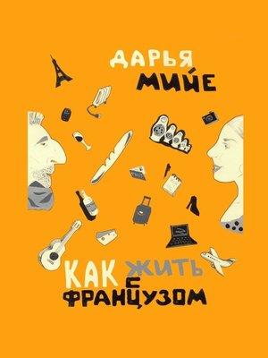 cover image of Как жить сфранцузом