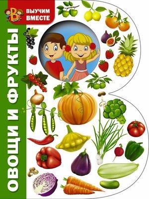 cover image of Овощи и фрукты