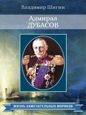 cover image of Адмирал Дубасов