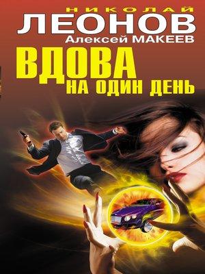 cover image of Вдова на один день