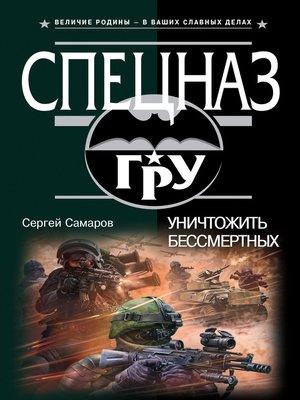 cover image of Уничтожить бессмертных