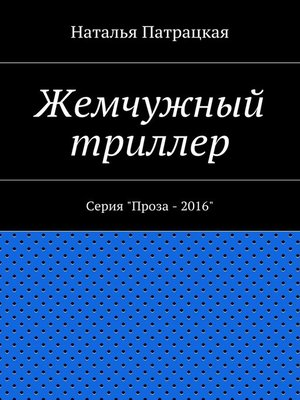cover image of Жемчужный триллер. Проза
