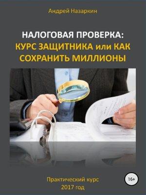 cover image of Налоговая проверка