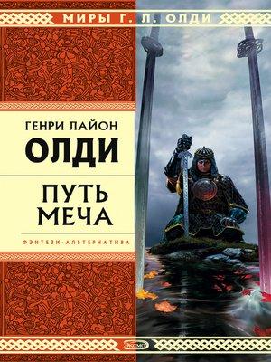 cover image of Путь Меча
