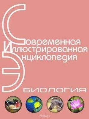 cover image of Энциклопедия «Биология» (с иллюстрациями)