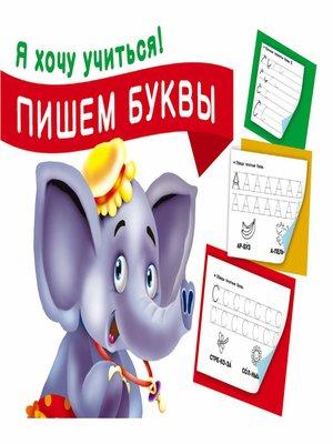 cover image of Пишем буквы