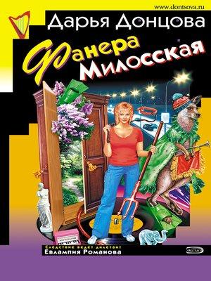 cover image of Фанера Милосская