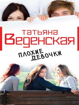 cover image of Плохие девочки