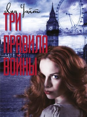 cover image of Три правила войны
